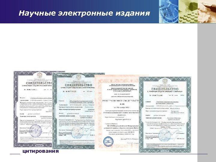 Научные электронные издания Издания зарегистрированы: - в Федеральной службе по надзору в сфере массовых