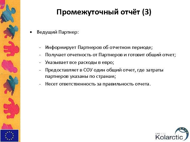Промежуточный отчёт (3) • Ведущий Партнер: - Информирует Партнеров об отчетном периоде; Получает отчетность
