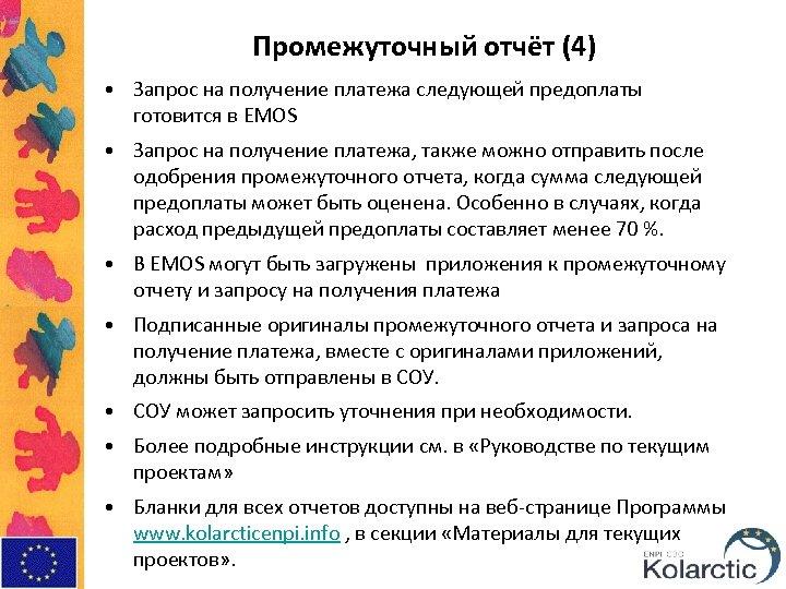 Промежуточный отчёт (4) • Запрос на получение платежа следующей предоплаты готовится в EMOS •
