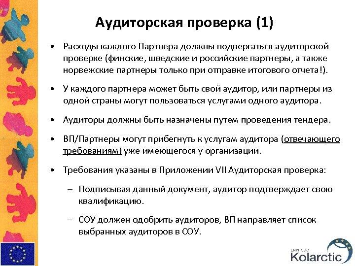 Аудиторская проверка (1) • Расходы каждого Партнера должны подвергаться аудиторской проверке (финские, шведские и