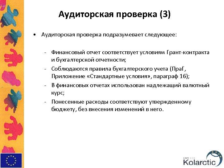 Аудиторская проверка (3) • Аудиторская проверка подразумевает следующее: - Финансовый отчет соответствует условиям Грант-контракта