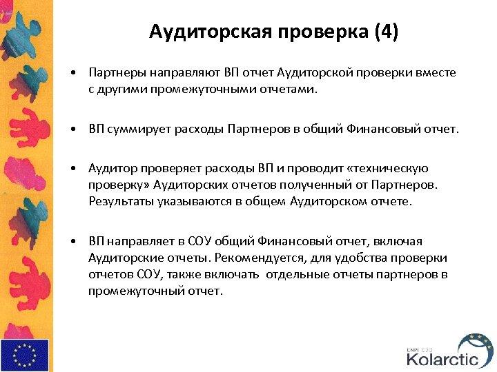 Аудиторская проверка (4) • Партнеры направляют ВП отчет Аудиторской проверки вместе с другими промежуточными