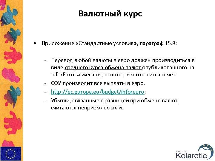 Валютный курс • Приложение «Стандартные условия» , параграф 15. 9: - Перевод любой валюты