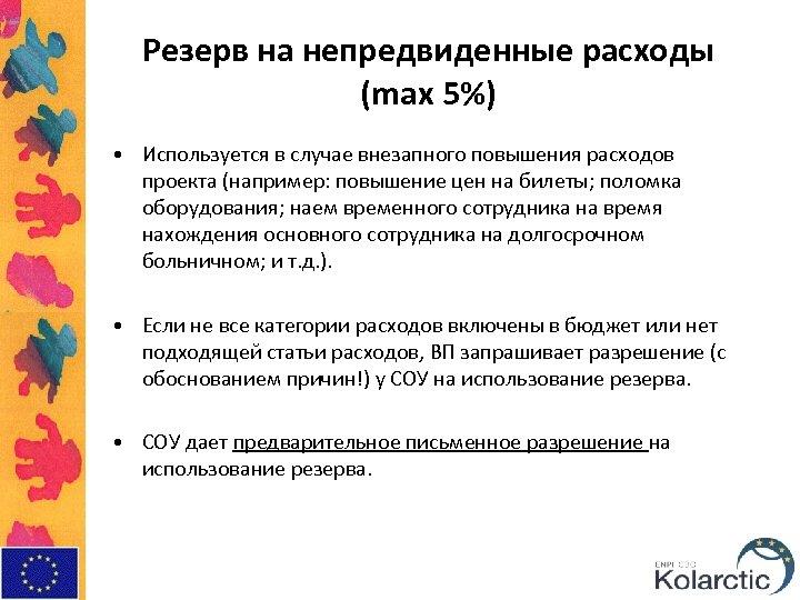 • Резерв на непредвиденные расходы (max 5%) Используется в случае внезапного повышения расходов