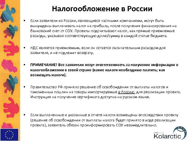 Налогообложение в России • Если заявители из России, являющиеся частными компаниями, могут быть вынуждены
