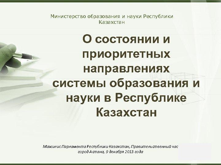 Министерство образования и науки Республики Казахстан О состоянии и приоритетных направлениях системы образования и