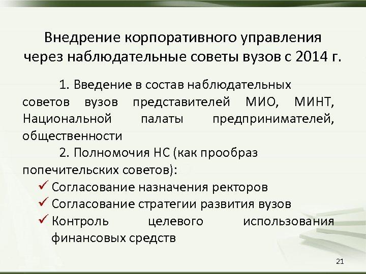Внедрение корпоративного управления через наблюдательные советы вузов с 2014 г. 1. Введение в состав