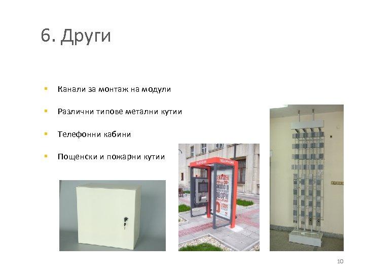6. Други § Канали за монтаж на модули § Различни типове метални кутии §