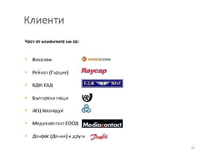 Клиенти Част от клиентите ни са: § Виваком § Рейкап (Гърция) § БДЖ ЕАД