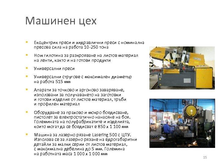 Mашинен цех § Ексцентрик преси и хидравлични преси с номинална пресова сила на работа