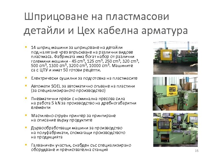 Шприцоване на пластмасови детайли и Цех кабелна арматура § 14 шприц машини за шприцоване