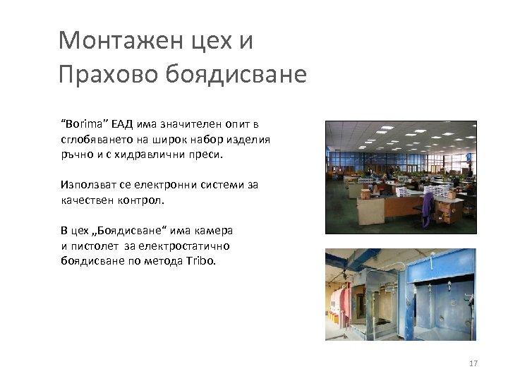 """Монтажен цех и Прахово боядисване """"Borima"""" ЕАД има значителен опит в сглобяването на широк"""