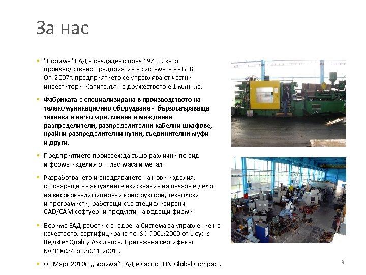 """За нас § """"Борима"""" ЕАД е създадено през 1975 г. като производствено предприятие в"""