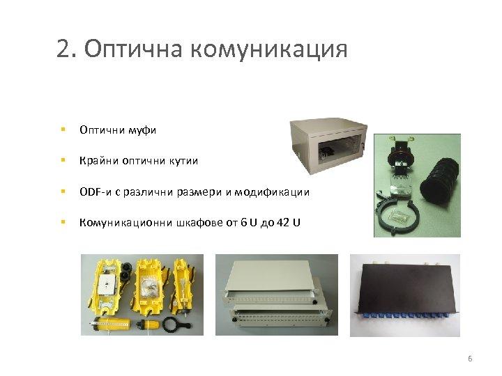2. Оптична комуникация § Оптични муфи § Крайни оптични кутии § ODF-и с различни