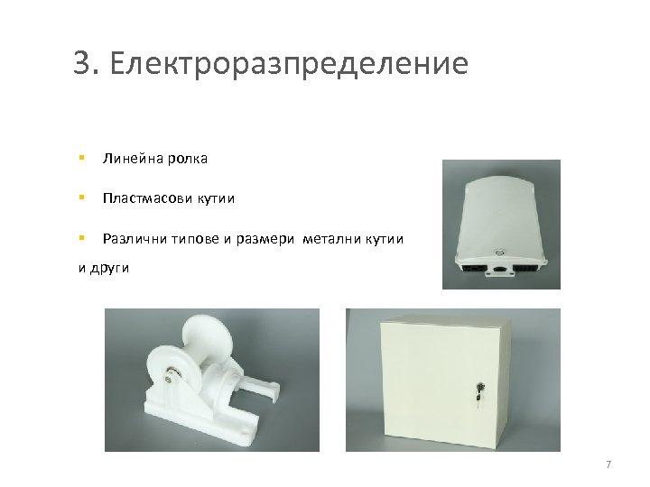 3. Електроразпределение § Линейна ролка § Пластмасови кутии § Различни типове и размери метални