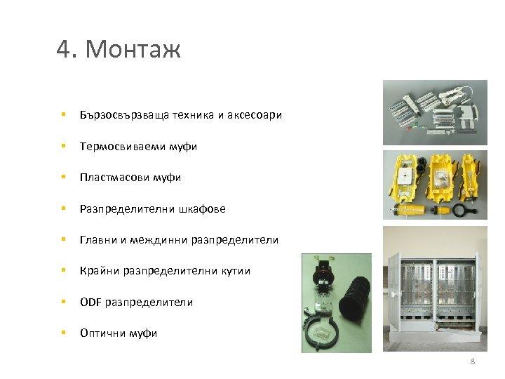 4. Монтаж § Бързосвързваща техника и аксесоари § Термосвиваеми муфи § Пластмасови муфи §