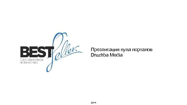 Презентация пула порталов Druzhba Media 2014