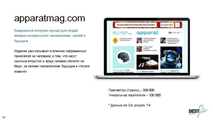 apparatmag. com Ежедневный интернет-журнал для людей, которые интересуются технологиями, наукой и будущим. Издание рассказывает