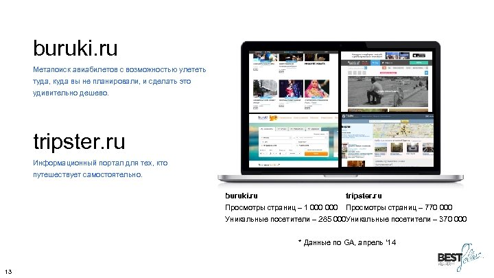 buruki. ru Метапоиск авиабилетов с возможностью улететь туда, куда вы не планировали, и сделать
