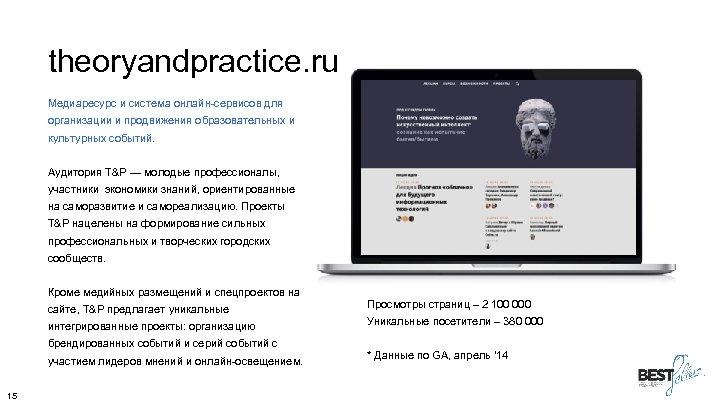 theoryandpractice. ru Медиаресурс и система онлайн-сервисов для организации и продвижения образовательных и культурных событий.