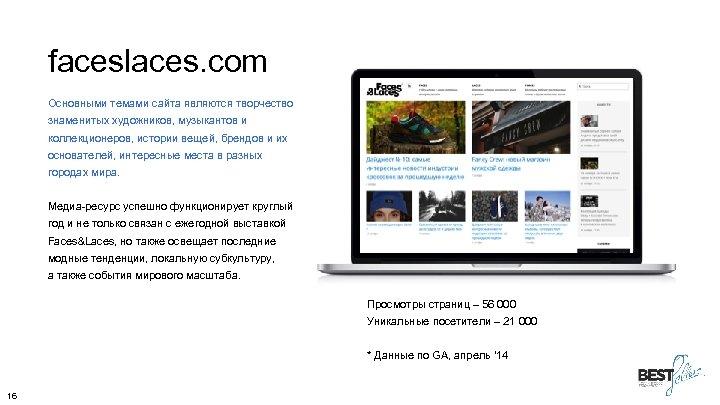 faceslaces. com Основными темами сайта являются творчество знаменитых художников, музыкантов и коллекционеров, истории вещей,