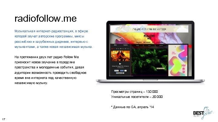 radiofollow. me Музыкальная интернет-радиостанция, в эфире которой звучат авторские программы, миксы россии ских и