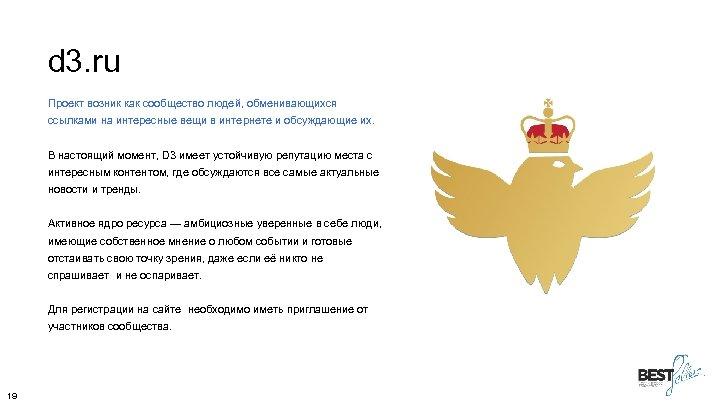 d 3. ru Проект возник как сообщество людей, обменивающихся ссылками на интересные вещи в