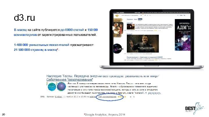 d 3. ru В месяц на сайте публикуется до 6000 статей и 150 000
