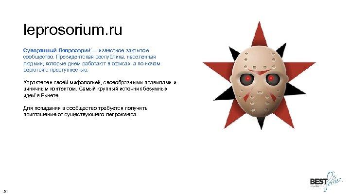 leprosorium. ru Суверенный Лепрозории — известное закрытое сообщество. Президентская республика, населенная людьми, которые днем