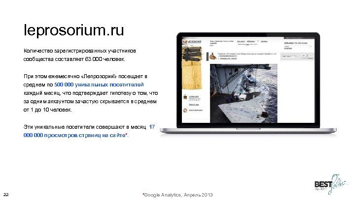 leprosorium. ru Количество зарегистрированных участников сообщества составляет 63 000 человек. При этом ежемесячно «Лепрозории