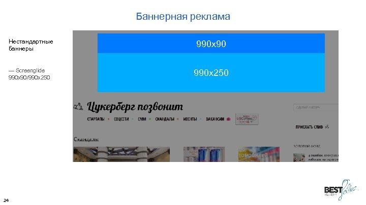 Баннерная реклама Нестандартные баннеры — Screenglide 990 х90/990 х250 24 990 x 90 990