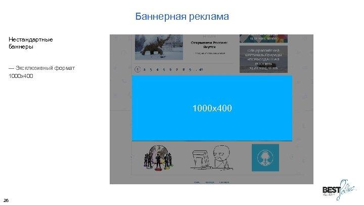 Баннерная реклама Нестандартные баннеры — Эксклюзивный формат 1000 x 400 26