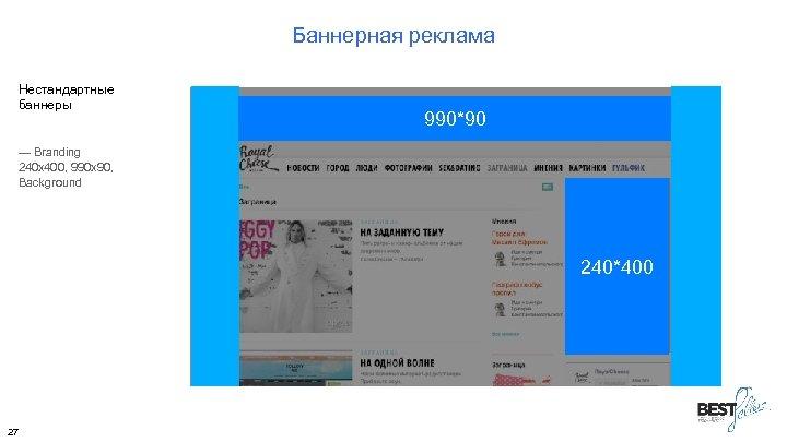 Баннерная реклама Нестандартные баннеры 990*90 — Branding 240 x 400, 990 x 90, Background