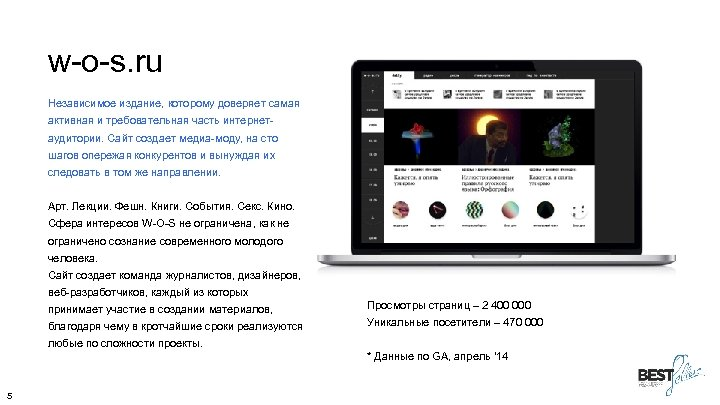 w-o-s. ru Независимое издание, которому доверяет самая активная и требовательная часть интернетаудитории. Сайт создает
