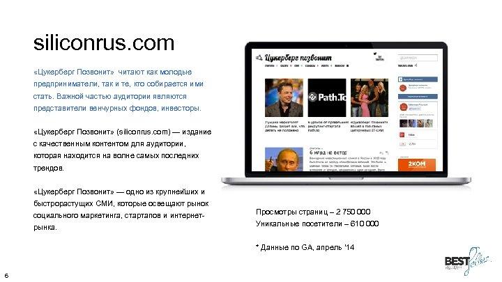 siliconrus. com «Цукерберг Позвонит» читают как молодые предприниматели, так и те, кто собирается ими