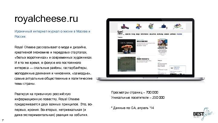 royalcheese. ru Ироничный интернет-журнал о жизни в Москве и России. Royal Cheese рассказывает о