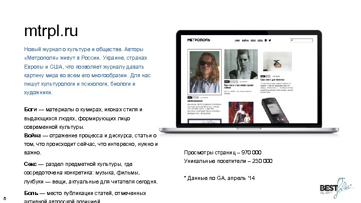 mtrpl. ru Новый журнал о культуре и обществе. Авторы «Метрополя» живут в России, Украине,