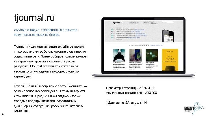tjournal. ru Издание о медиа, технологиях и агрегатор популярных записей из блогов. Tjournal пишет