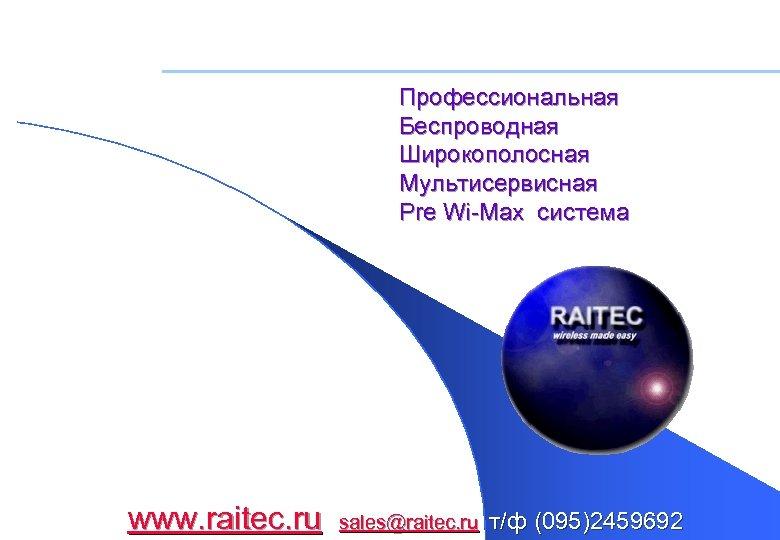 РАЙТЕК Wide. IP Профессиональная Беспроводная Широкополосная Мультисервисная Pre Wi-Max система Широкий полоса частот Copyright