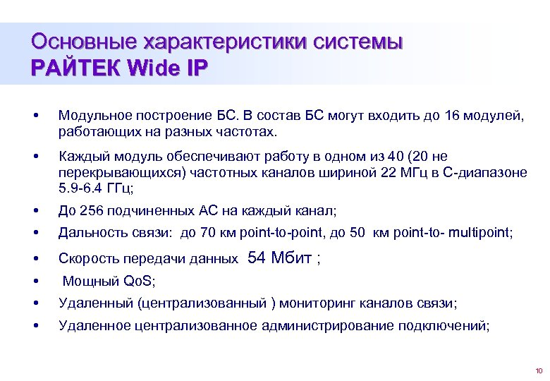 Основные характеристики системы РАЙТЕК Wide IP Модульное построение БС. В состав БС могут входить