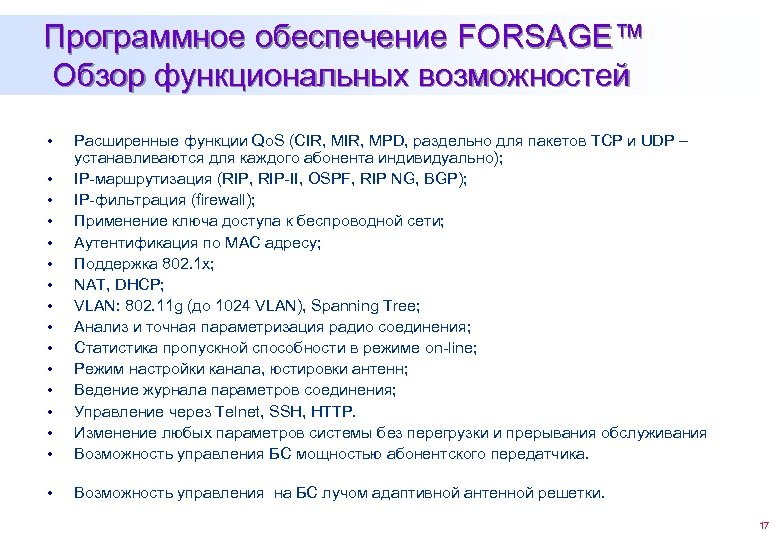 Программное обеспечение FORSAGE™ Обзор функциональных возможностей Расширенные функции Qo. S (CIR, MPD, раздельно для
