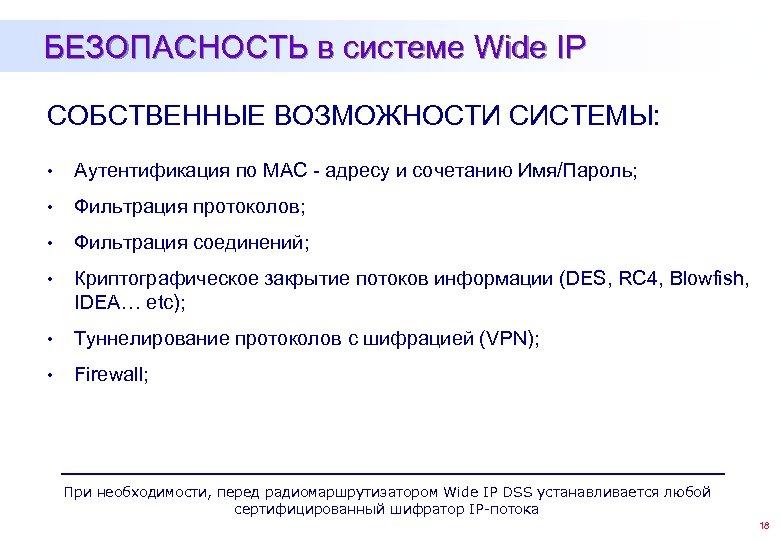 БЕЗОПАСНОСТЬ в системе Wide IP СОБСТВЕННЫЕ ВОЗМОЖНОСТИ СИСТЕМЫ: • Аутентификация по МАС - адресу