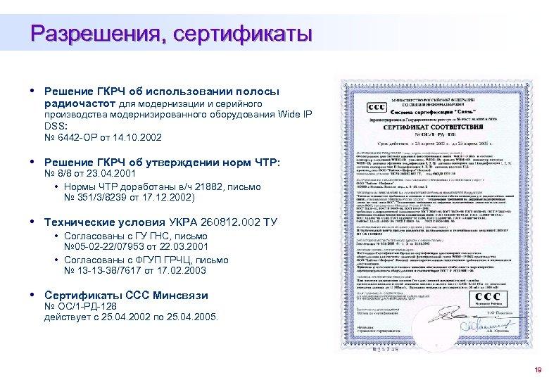 Разрешения, сертификаты Решение ГКРЧ об использовании полосы радиочастот для модернизации и серийного производства модернизированного