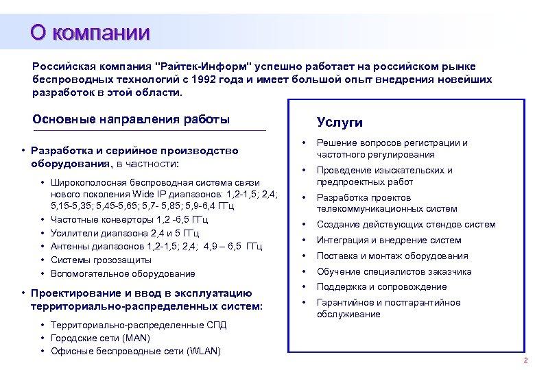 О компании Российская компания