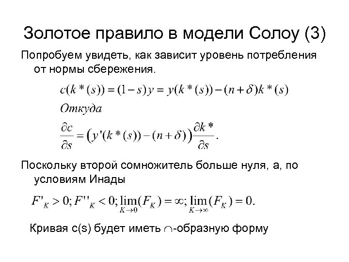 Золотое правило в модели Солоу (3) Попробуем увидеть, как зависит уровень потребления от нормы
