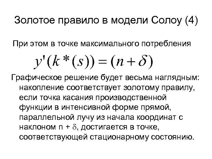 Золотое правило в модели Солоу (4) При этом в точке максимального потребления Графическое решение