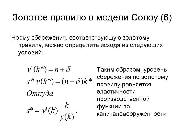 Золотое правило в модели Солоу (6) Норму сбережения, соответствующую золотому правилу, можно определить исходя