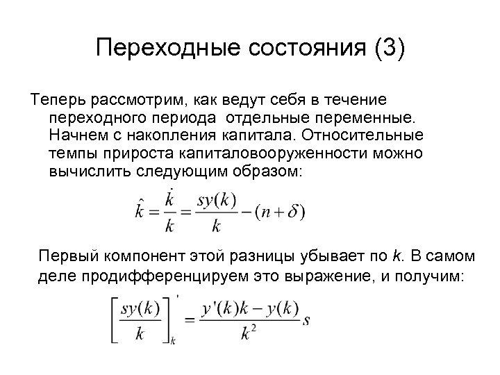 Переходные состояния (3) Теперь рассмотрим, как ведут себя в течение переходного периода отдельные переменные.