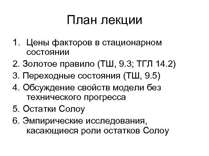 План лекции 1. Цены факторов в стационарном состоянии 2. Золотое правило (ТШ, 9. 3;