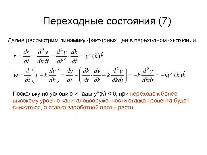 Переходные состояния (7) Далее рассмотрим динамику факторных цен в переходном состоянии Поскольку по условию